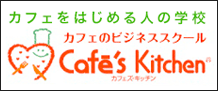 Cafe's kitchen