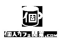 個人カフェ開業.com