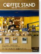 COFFEE STAND コーヒースタンド