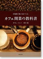 小規模で強い店をつくる カフェ開業の教科書