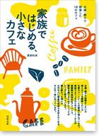 家族ではじめる、小さなカフェ夫婦・親子で開業した18のカフェ