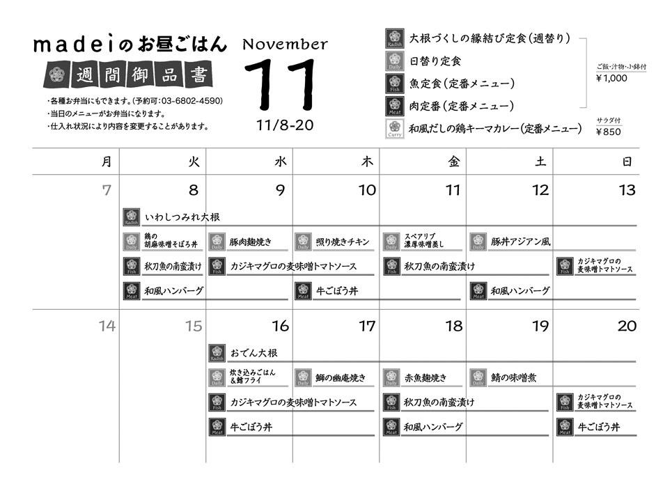 menu_161017-30_