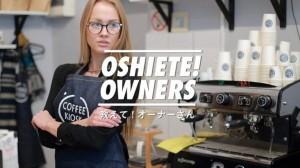 oshiete-01-768x432